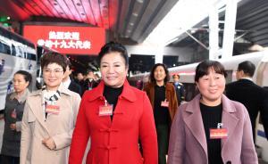 出席党的十九大的代表陆续抵京