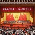 人民日报详解党的十九大报告关键词:进入新时代,谱写新篇章