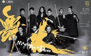 上海国际艺术节|赵梁新作《舞术》:中国武术对话西方现代舞