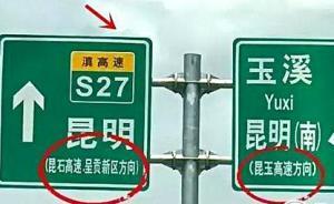 昆明市民反映高速公路路牌指示不清晰或致绕路,官方:已整改