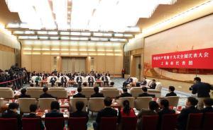 上海市代表团连日认真讨论十九大报告,切实统一思想和行动