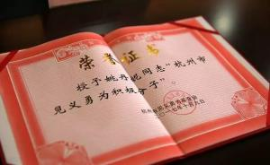 暖闻|65岁杭州阿姨跳西湖救人,获颁见义勇为积极分子称号