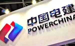中国电建子公司在埃及拿下132亿元工程合同大单