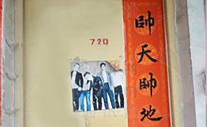 广州一高校宿舍门贴脑洞大开:有的挂对联,有的贴满奖状