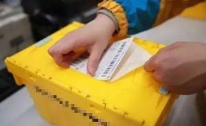 """共享快递盒""""双11""""启用:每个用千次"""