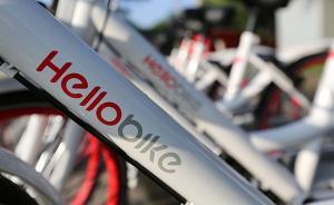 哈罗单车谈与永安行共享单车业务合并:将获得更强股东支持