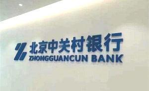 北京中关村银行开业刚过3个月,行长王萌因个人原因辞职
