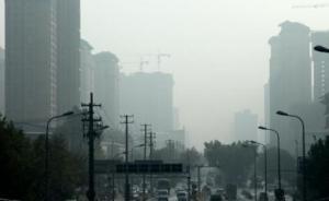 中国多地雾霾影响空气质量:局地现特强浓雾,明天消散