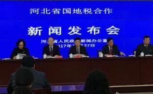 雄安新区成为河北省国地税全方位深层次合作试点
