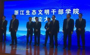 """浙江生态文明干部学院在湖州成立,开展""""两山""""理念教学研究"""