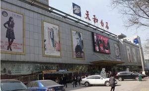 """北京""""动批""""第11个市场张贴疏解公告,4年前全面开业"""