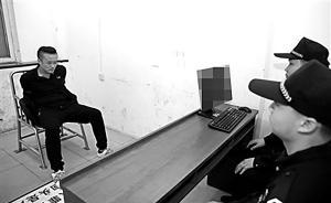 """北京现纯字母""""最蠢假车牌"""",嫌疑人被抓时足疗店内刚吸完毒"""