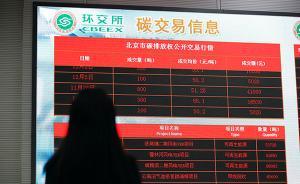 国家发改委李高:避免碳交易系统运行中出现过多投机金融产品