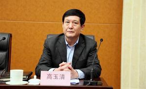 山东行政学院原党委书记高玉清涉嫌贪污、受贿案被提起公诉