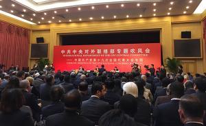 中联部举行专题吹风会:向外国驻华使节介绍中共十九大精神