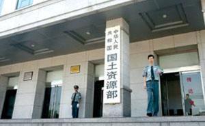 国土资源部通报9起国土资源违法案件查处结果