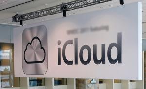 贵州成立苹果iCloud项目推进小组,常务副省长担任组长
