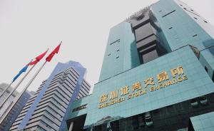 深交所规范上市房企员工跟投:严防利用灰色地带侵害股东利益