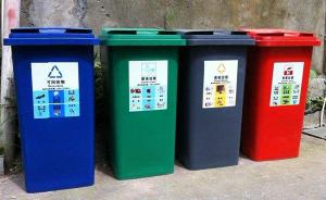 上海对单位生活垃圾强制分类动真格:当场开罚单、整改单