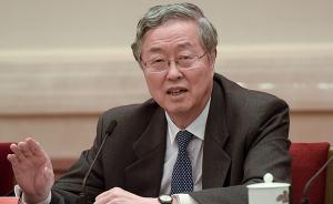 央行行长周小川:严格限制和规范非金融企业投资金融机构