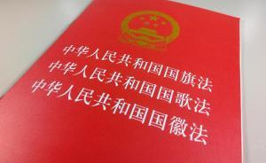 港,澳特区政府将就《国歌法》启动本地立法工作