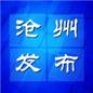 沧州职业技术学院表情包上线!