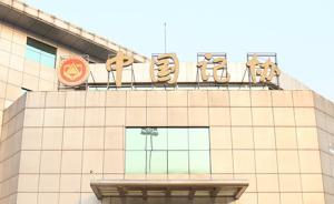 中国记协举办新闻茶座介绍十九大精神
