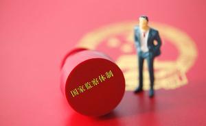 中华人民共和国监察法(草案)面向社会征求意见