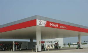 中石化牵头三个国家重点研发项目启动,加速清洁油品质量升级