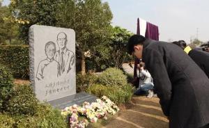 """""""汉语拼音之父""""周有光与夫人归葬常州,仪式来宾用拼音签名"""