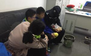 """3小学生上演""""逃学威龙"""",女警寻获"""