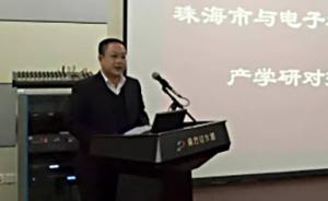 珠海市科工信局原副局长李绪鹏已赴格力电器任职