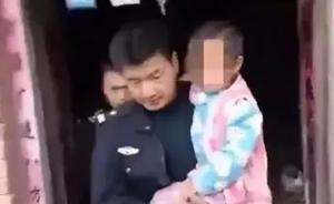 """安徽临泉3岁女童被一单身男子""""捡走"""",警方4小时成功解救"""