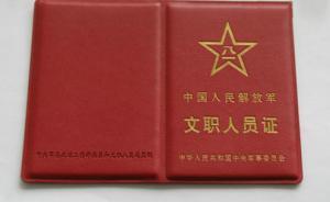 新的军队文职人员条例公布实施:管理岗位设部级副职等9等级