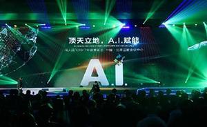 科大讯飞:一口气发布10款以上新品,人工智能正进入无人区