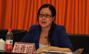 广州国资委原副主任孙雅娟涉嫌受贿罪被立案侦查
