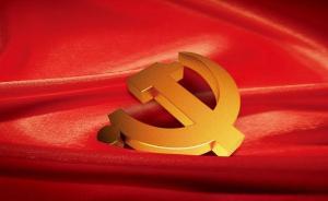 上市国企章程纷纷增设党建条款:央企集团层面正陆续审核发布