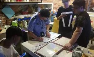嘉兴警方对网吧开出反恐罚单:上网者身份证信息与登记不符