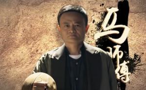 """马云电影首秀公开,还写了""""剁手之歌"""""""