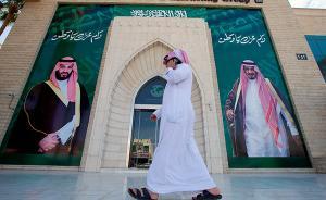 """释新闻丨""""沙特国王禅位""""再上头条,这出宫廷戏还有什么看点"""