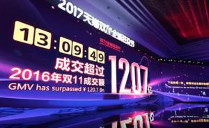 """马云铺垫一年,""""新零售""""超越""""成交额""""成""""双11""""主角"""