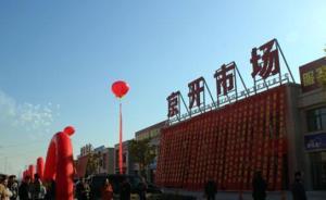 北京京开市场千余商户落户河北高碑店,推进疏解非首都功能