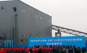 山东临汾尧都区第一热源厂点火,160个村开始清洁取暖