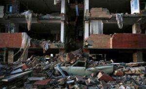 两伊边境地震伤亡人数升至450人,幸存者在近零度户外过夜