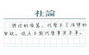 """【社论】让""""江歌案""""回归法律"""
