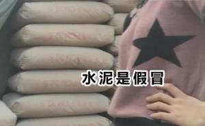记者暗访长沙廉价水泥掺煤灰:抗压强度差,要买还要提前排队