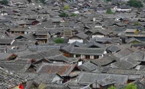 新丽江古城保护条例听证报告公布