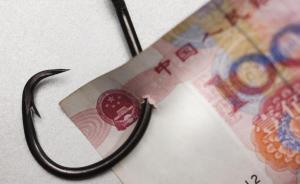 陕西榆林双创办职工称能安排交警队工作诈骗166万,已被捕
