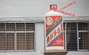 贵州茅台:关于公司过高的目标股价及估值均不代表公司的态度