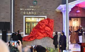 中巴建交后巴拿马总统首次访华,王毅出席巴驻华使馆开馆仪式